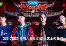 """Creators of """"Hot Blood Dance Crew,"""" Chinese Company iQIYI, Launches Talent Agent Plan"""