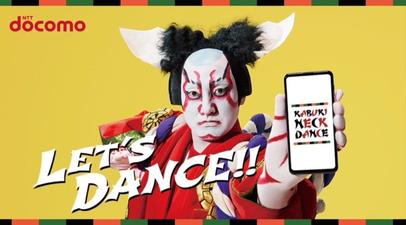 Kabuki actor holding phone with Let's Dance across image